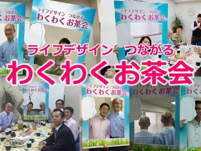 【イベント】11/9に「お茶会」を開催します